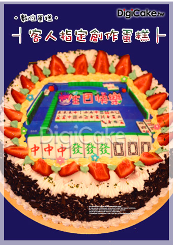 點此進入客人指定創作 數位蛋糕的詳細資料!