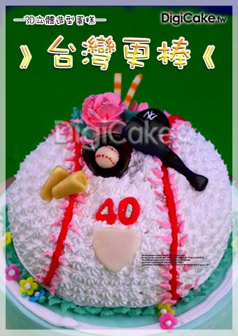 點此進入3D棒球台灣更棒 造型蛋糕的詳細資料!