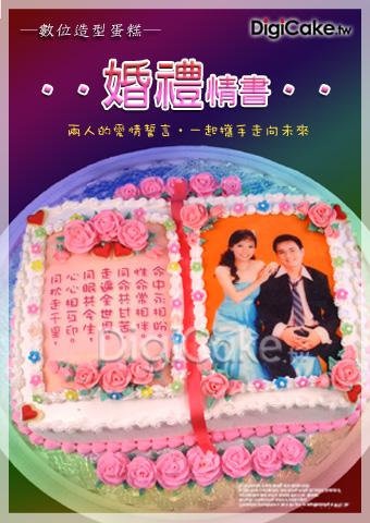 點此進入婚禮情書 數位蛋糕的詳細資料!