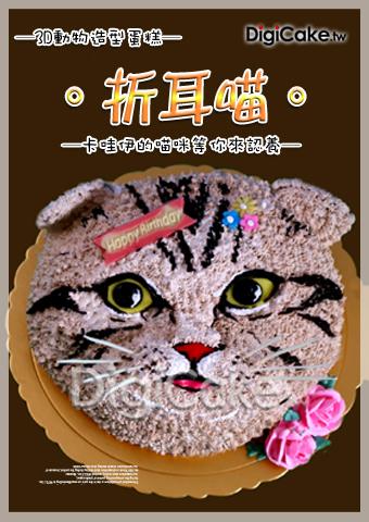 點此進入折耳貓 造形蛋糕的詳細資料!