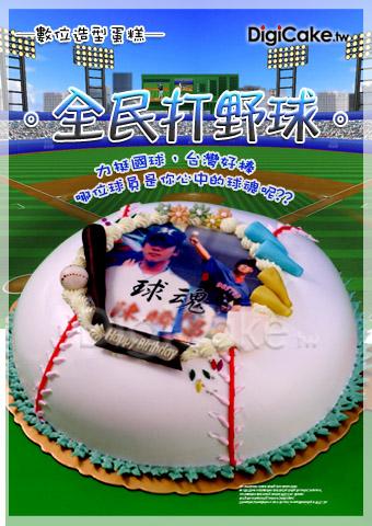 點此進入全民打野球 數位蛋糕的詳細資料!