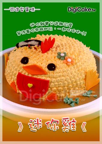 點此進入迷你雞 造型蛋糕的詳細資料!