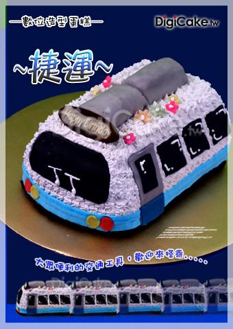 點此進入捷運 造型蛋糕的詳細資料!