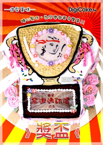 點此進入獎盃 造型蛋糕的詳細資料!