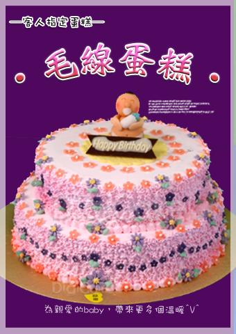 點此進入毛線蛋糕 造型蛋糕的詳細資料!