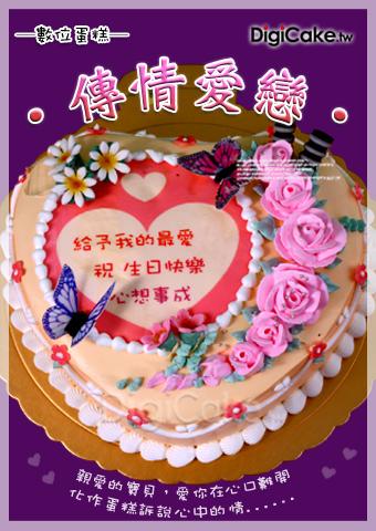 點此進入傳情愛戀 數位蛋糕的詳細資料!