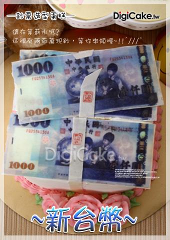 點此進入兩百萬新台幣造型蛋糕的詳細資料!