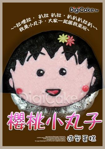 點此進入櫻桃小丸子 2D造型蛋糕的詳細資料!