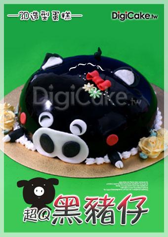 點此進入黑豬仔 造型蛋糕的詳細資料!