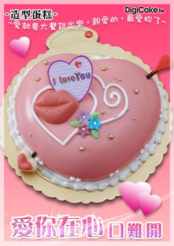 點此進入愛你在心 造型蛋糕的詳細資料!