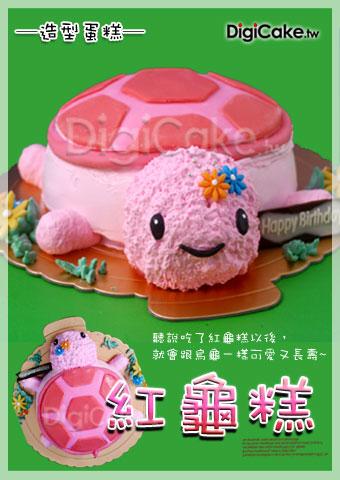 點此進入紅龜糕 造型蛋糕的詳細資料!
