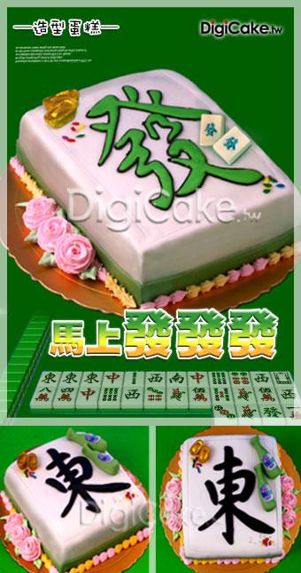 點此進入馬上發發發 造型蛋糕的詳細資料!