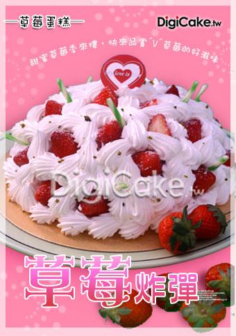 點此進入草莓炸彈蛋糕的詳細資料!