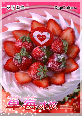 點此進入草莓冰炫蛋糕的詳細資料!