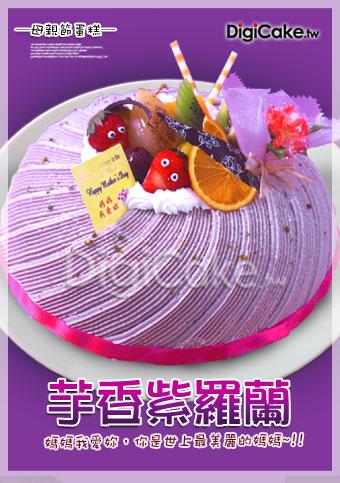 點此進入芋香紫羅蘭 蛋糕的詳細資料!