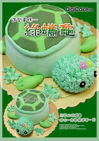 點此進入綠蠵龜 造型蛋糕的詳細資料!