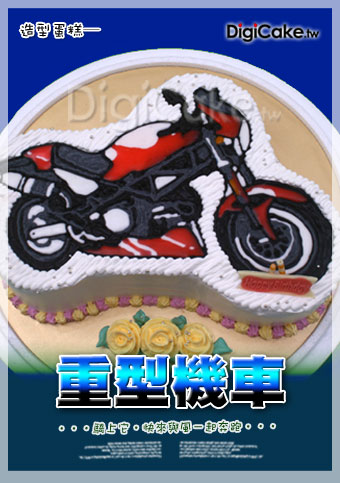 點此進入2D重型機車 造型蛋糕的詳細資料!