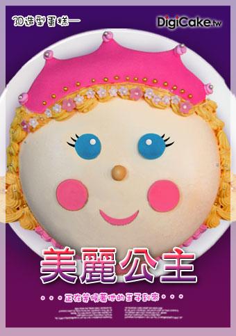 點此進入美麗公主 造型蛋糕的詳細資料!