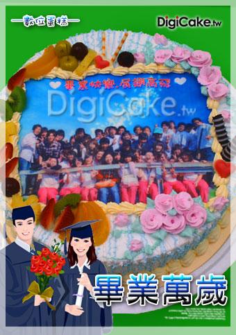 點此進入畢業萬歲 數位蛋糕的詳細資料!