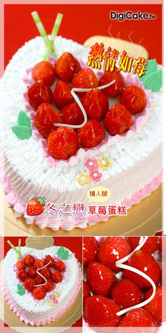 點此進入冬之戀草莓蛋糕的詳細資料!