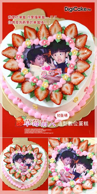 點此進入草莓情人數位蛋糕的詳細資料!