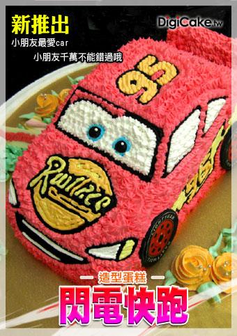 點此進入car閃電快跑 造型蛋糕的詳細資料!