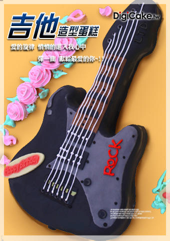 點此進入吉他造型蛋糕的詳細資料!