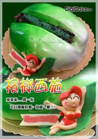 點此進入檳榔西施 造型蛋糕的詳細資料!