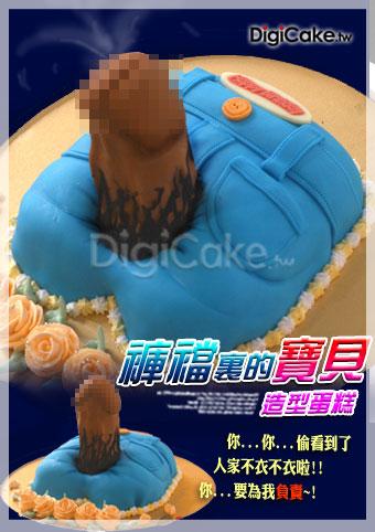 點此進入褲襠外的寶貝 造型蛋糕的詳細資料!