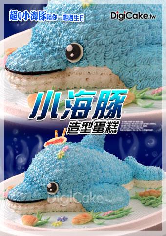 點此進入小海豚 造型蛋糕的詳細資料!