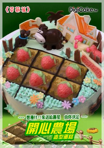 點此進入開心農場(草莓篇) 造型蛋糕的詳細資料!