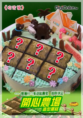 點此進入開心農場(指定篇) 造型蛋糕 的詳細資料!