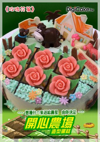 點此進入開心農場(玫瑰篇) 造型蛋糕的詳細資料!
