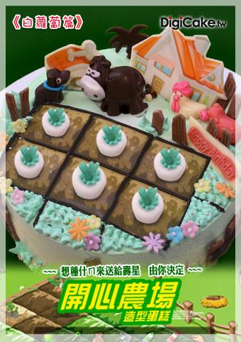 點此進入開心農場(白蘿蔔篇) 造型蛋糕 的詳細資料!