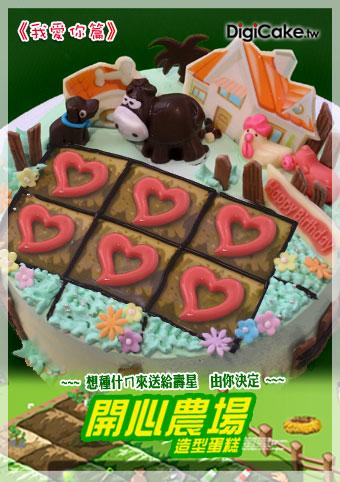 點此進入開心農場(我愛你) 造型蛋糕的詳細資料!