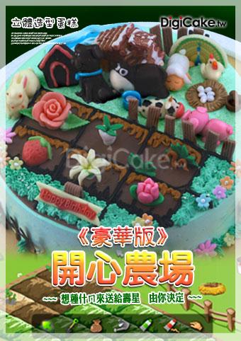 點此進入豪華版 開心農場 造型蛋糕的詳細資料!