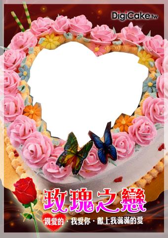 點此進入玫瑰之戀數位蛋糕的詳細資料!