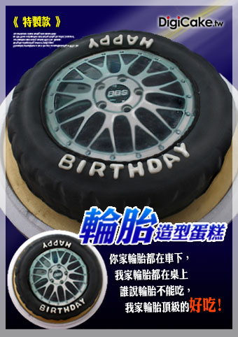 點此進入輪胎 造型蛋糕的詳細資料!