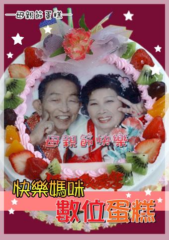 點此進入快樂媽咪  數位蛋糕的詳細資料!
