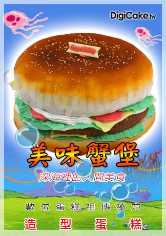 點此進入美味蟹堡 造型蛋糕的詳細資料!