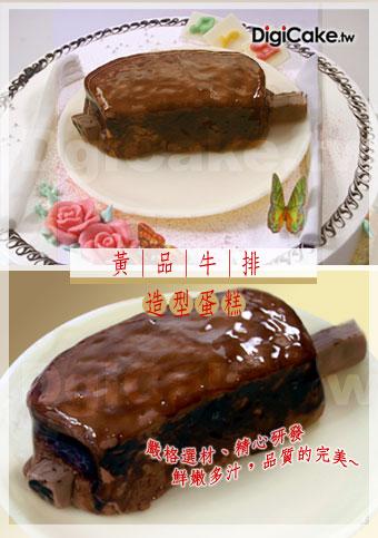 點此進入黃品牛排造型蛋糕的詳細資料!