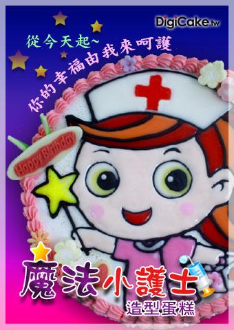點此進入魔法小護士 手繪蛋糕的詳細資料!