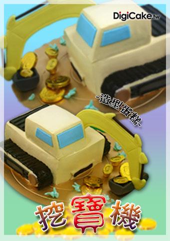 點此進入挖土機簡單版 造型蛋糕的詳細資料!