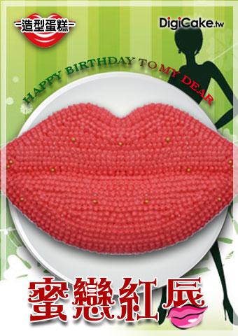 點此進入蜜戀紅唇 造型蛋糕的詳細資料!