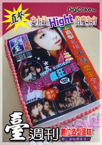 點此進入驚爆臺週刊數位造型蛋糕的詳細資料!