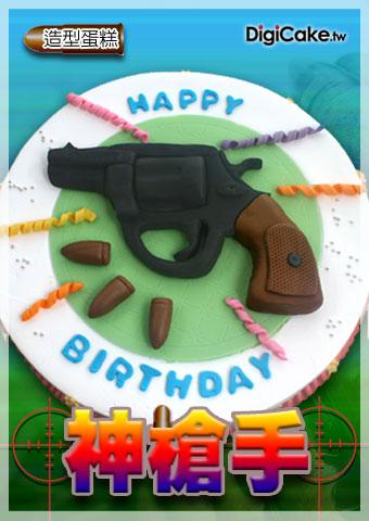 點此進入神槍手 造型蛋糕的詳細資料!