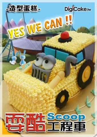 點此進入耍酷工程車 造型蛋糕的詳細資料!