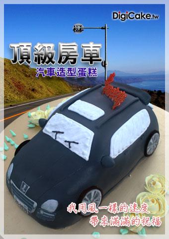 點此進入頂級房車 汽車造型蛋糕的詳細資料!