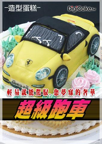 點此進入超級跑車 汽車造型蛋糕的詳細資料!
