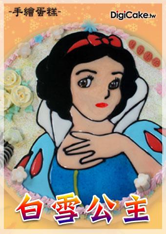 白雪公主 手绘蛋糕